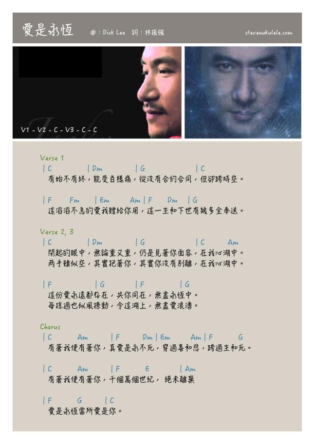 愛是永恆-web.pages