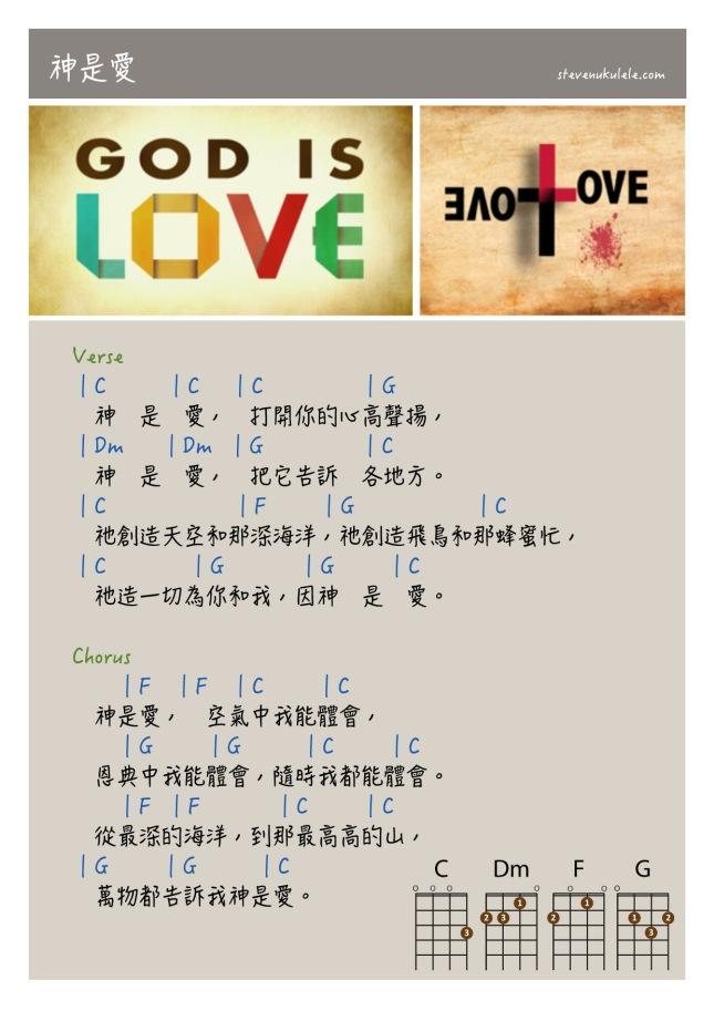 神是愛-web
